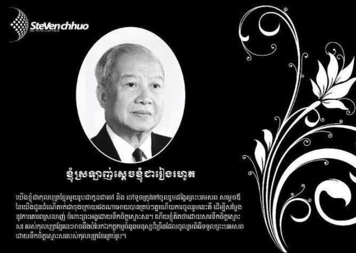 Hero King of Cambodia