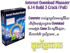 Internet Download Manager 6 14
